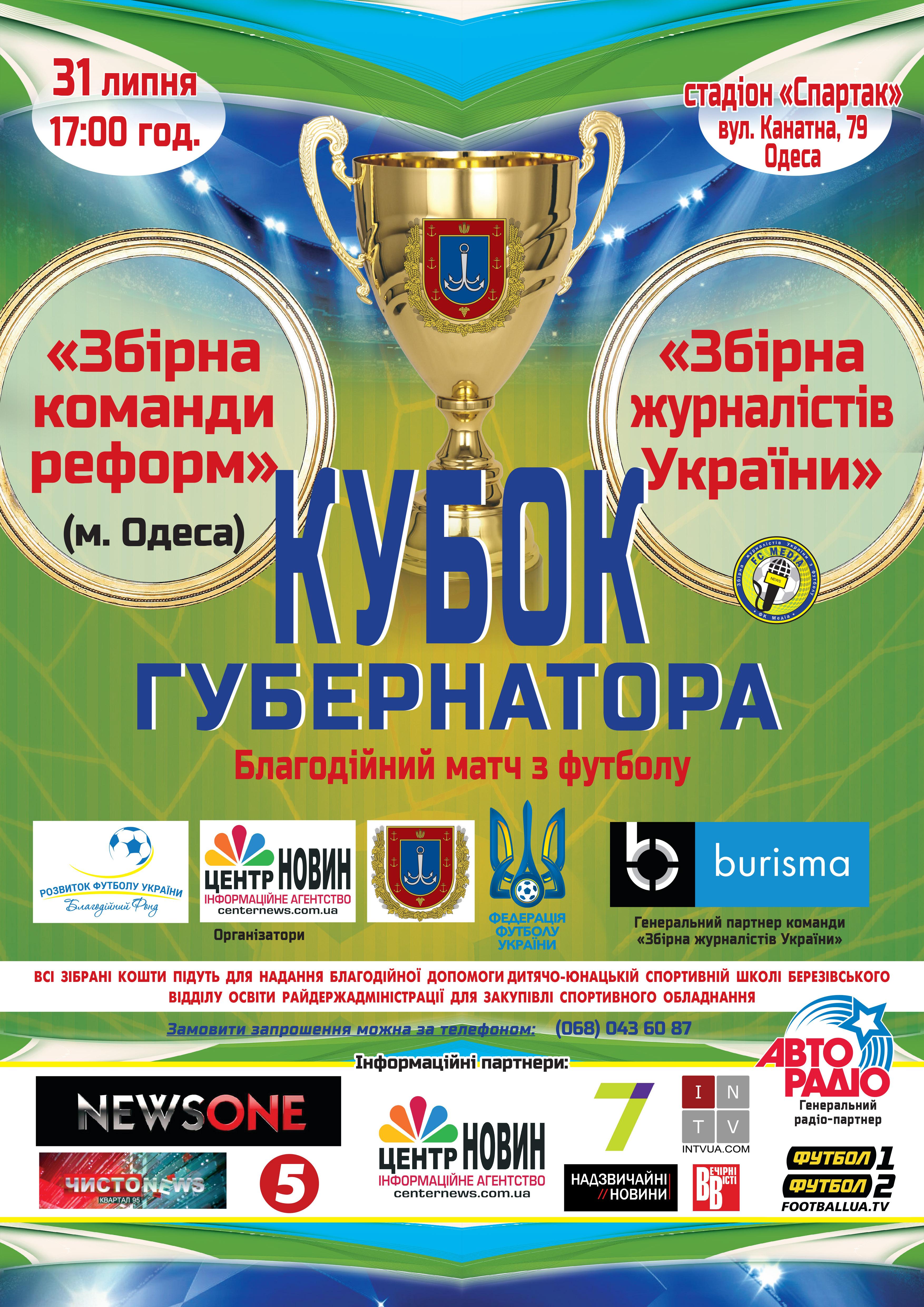 Афіша_А3 (футбол)